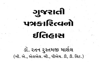 Zoroastrian Reference Works In Gujarati Dan Sheffield
