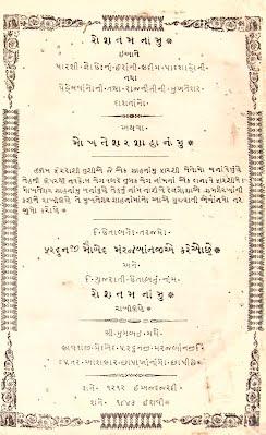 Gujarati Title Page